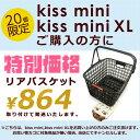 ヤマハ pas kissmini(キッスミニ)シリーズリヤバスケット特別価格チケット【0824楽天カード分割】