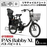 �����̡���������̵����12.8Ah��Ҿ褻�ա�YAMAHA PAS Babby XL(�ѥ� �Хӡ�XL)��ư��ž�� 20����� ��ư�������ȡ�PA20BXL�ۥ�ޥ�