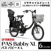 【東北・関東送料無料】12.8Ah後子乗せ付!YAMAHA PAS Babby XL(パス バビーXL)電動自転車 20インチ 電動アシスト【PA20BXL】ヤマハ