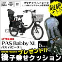 【東北・関東送料無料】12.8Ah後子乗せ付!YAMAHA PAS Babby XL(パス バビーXL)電動自転車 20インチ 電動アシスト【PA20BXL】ヤ...