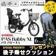 在庫あり【東北・関東送料無料】12.8Ah後子乗せ付!YAMAHA PAS Babby XL(パス バビーXL)電動自転車 20インチ 電動アシスト【PA20BXL】ヤマハ【0824楽天カード分割】