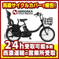 PAS Babby un(バビーアン)【2018】ヤマハ YAMAHA電動自転車 20インチ 電動アシスト【PA20BXLR】※西濃運輸営業所でのお受取限定商品です。個人宅配不可。の画像
