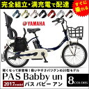 【ご予約】【東北・関東送料無料】ヤマハ YAMAHA PAS Babby un(バビーアン)電動自転車 20インチ 電動アシスト【PA20BXLR】