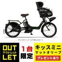 新品アウトレット YAMAHA PAS Kiss Miniパス キッスミニ 電動自転車 20インチ 電動アシスト【PA20K】ヤマハ【0824楽天カード分割】