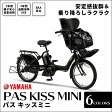 【東北・関東送料無料】YAMAHA PAS Kiss Mini(パス キッスミニ)電動自転車 20インチ 電動アシスト【PA20K】ヤマハ