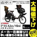 【前後子乗せ付!】【2016】【東北・関東送料無料】ヤマハ YAMAHA 電動自転車 20インチ 電動アシストPAS Kiss Mini(パス キッスミニ)【P...
