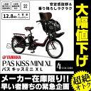 緊急再値下げ!【東北・関東送料無料】YAMAHA PAS Kiss Mini XL(パス キッスミニエックスエル)電動自転車 20インチ 電動アシスト【PA20KXL】ヤマハ【0824楽天カード分割】