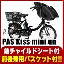 前後兼用バスケット付ヤマハ YAMAHA PAS Kiss mini un(キッスミニアン)電動自転車 20インチ 電動アシスト【PA20KXL】前後子乗せ 3人乗..
