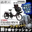 【東北・関東送料無料】YAMAHA PAS Kiss Mini XL(パス キッスミニエックスエル)電動自転車 20インチ 電動アシスト【PA20KXL】ヤマハ【0824楽天カード分割】