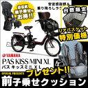 緊急値下げ!【東北・関東送料無料】YAMAHA PAS Kiss Mini XL(パス キッスミニエ