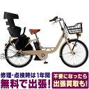 【関東 関西 地域限定販売 送料無料】PAS Crew パスクルー【2020】ヤマハ YAMAHA 【PA24C】電動アシスト自転車 電動自転車 子供乗せ 子乗せホッと安心パック