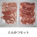 【送料無料】林SPF銘柄豚 とんかつ・ソテーセット(パック)1kg 【楽ギフ_のし】【楽ギフ_のし宛書】