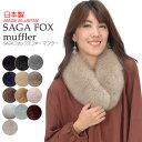 日本製 SAGA フォックス ファーマフラークリップ付(FF...