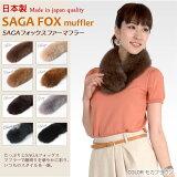 【毛皮】【レディース 婦人用】日本製 SAGA フォックス ファーマフラークリップ付(FF4010)【楽ギフ包装】【RCP】