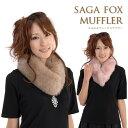 【毛皮】日本製 SAGA フォックス ファーマフラークリップ付(FF4010)【YDKG-k】
