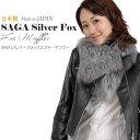 圧倒的な存在感でラグジュアリーなファーマフラー 日本製 SAGA シルバーフォックス ファーマフラー (FS4265)女性用 レデイース 結婚式 プレゼント ギフト ファー小物 レディース ファーマフ