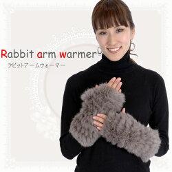 【メール便限定送料無料】【毛皮】ラビットファーニット手袋(RT4099)(アームウォーマーファー手袋グローブ)