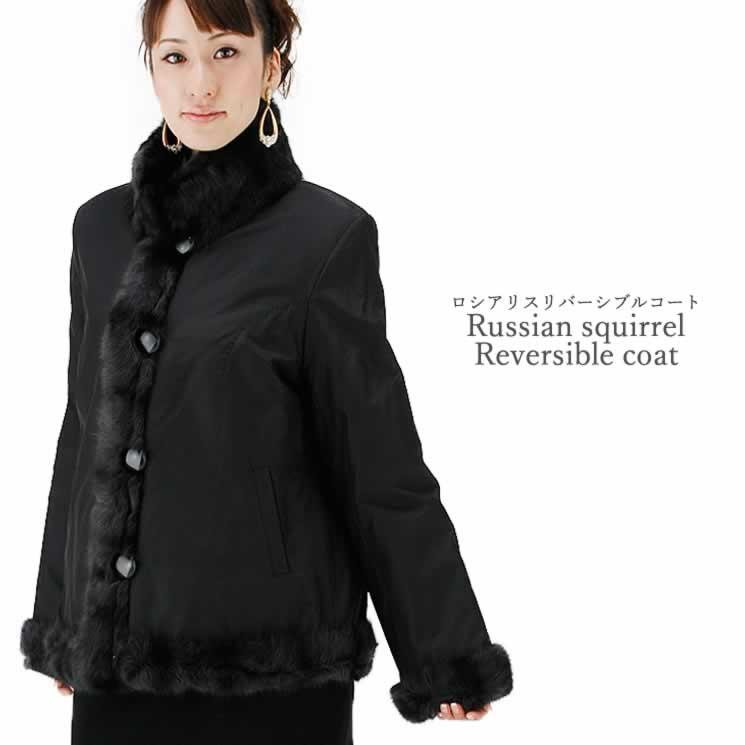 ロシアンリスリバーシブルジャケット (RO9326)【毛皮・ファー】【女性用 レデイース】【プレゼント ギフト】【毛皮 コート】