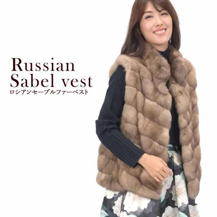 ロシアンセーブル ベスト (RB3932)レディ...の商品画像