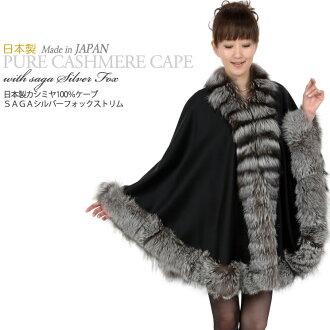 羊絨 100%雨披海角波麗銀狐 (KC0071) 毛皮斗篷羊絨海角海角狐狸羊絨披肩女式斗篷