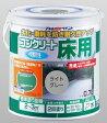 アトムペイント(塗料/ペンキ)水性コンクリート床用0.7L ライトグレー