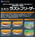 関西ペイントエスコ ラストフリーザ—2kg