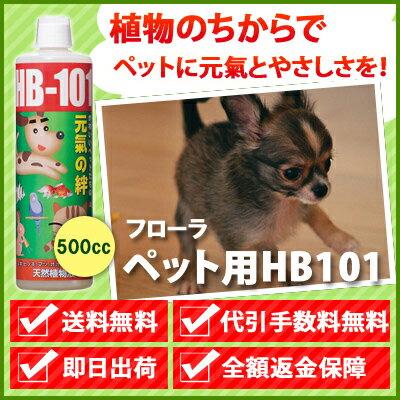 【送料無料】【安心のメーカー直販】ペットの健康増進に「ペットにも使えるHB-101」【500cc】HB101【10P01Oct16】
