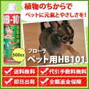【送料無料】【安心のメーカー直販】ペットの健康増進に「ペットにも使えるHB-101」【500cc】H