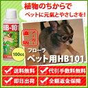 【送料無料】【安心のメーカー直販】ペットの健康増進に「ペットにも使えるHB-101」【100cc】HB101