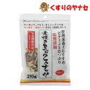管理栄養士おすすめ 素焼きミックスナッツ 210g/【栄養機能食品ビタミンE】