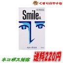 【ネコポス対応】スマイルA 16mL /【第2類医薬品】