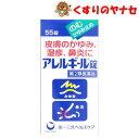 第一三共 アレルギール錠 55錠/【第2類医薬品】