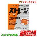 【ネコポス対応】ストレージ タイプG 12包/【第2類医薬品】