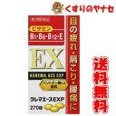 クレマエースEXP 270錠//アリナミンEXプラスと同成分!