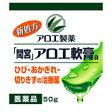 【第3類医薬品】「間宮」アロエ軟膏 50g 【小林製薬】