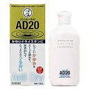 【第3類医薬品】メンソレータムAD20乳液 120mL (ロ...