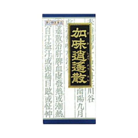 【第2類医薬品】「クラシエ」漢方加味逍遙散(かみしょうようさん)料エキス顆粒 【45包】(クラシエ薬品)