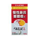 【第2類医薬品】ベルエムピL錠 【192錠】(クラシエ薬品)