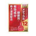 【第2類医薬品】サンテメディカル12 【12g】(参天製薬)