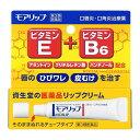 【第3類医薬品】モアリップN【8g】(資生堂薬品)
