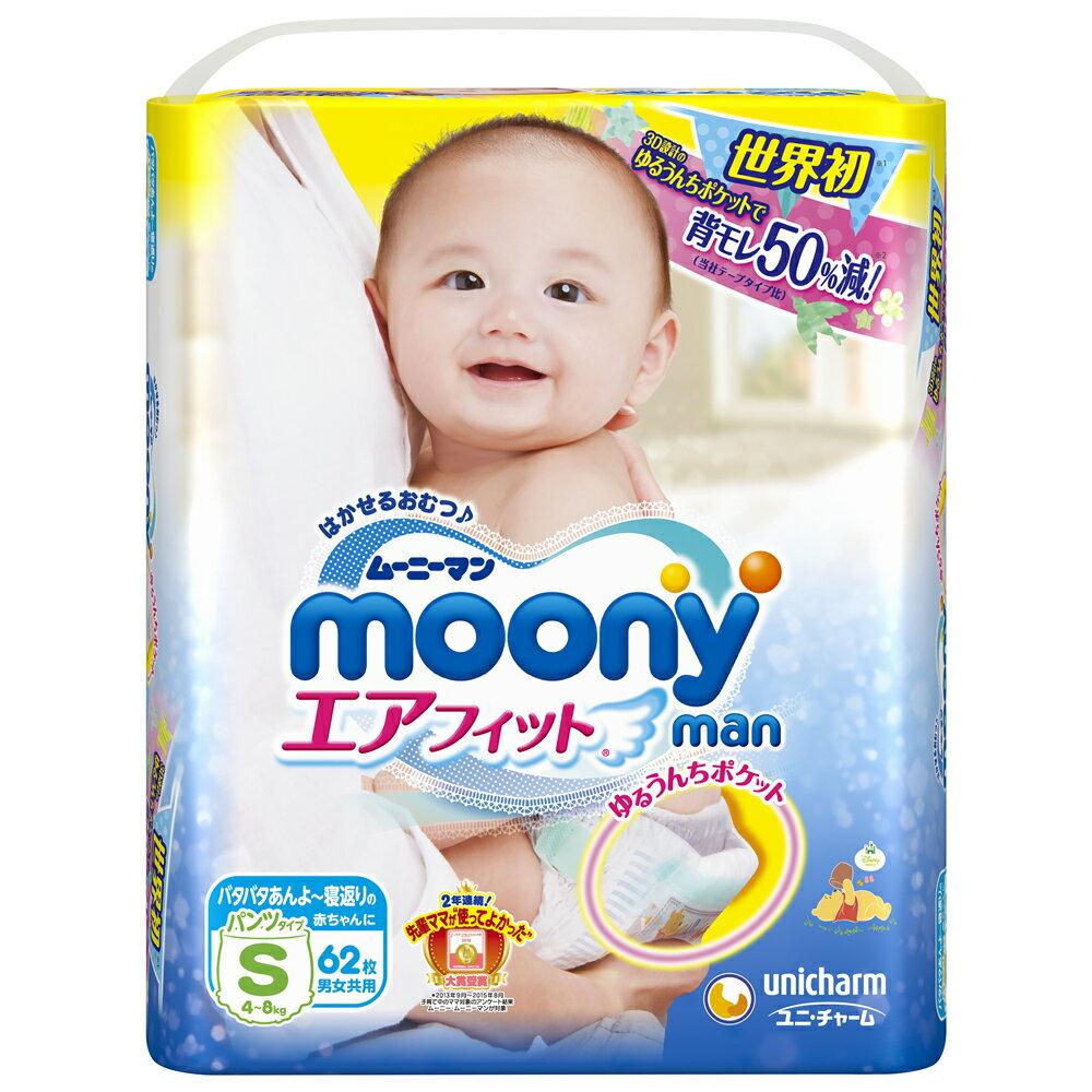 ムーニーマン エアフィットS 【62枚】(ユニ・チャーム)
