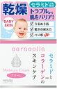 セラコラ 保湿クリーム【50g】(明色化粧品)【フェイスケア/敏感肌】