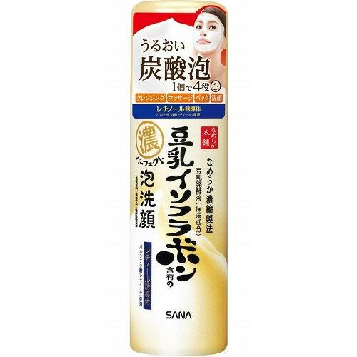 なめらか本舗 パーフェクト泡洗顔 【110g】(SANA)【フェイスケア/基礎化粧品】