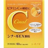 【第3類医薬品】シナールEX顆粒 60包 (塩野義製薬) 【16S しみ】