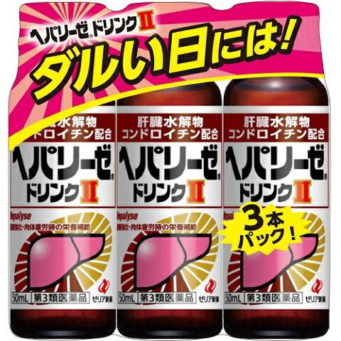 【第3類医薬品】ヘパリーゼドリンク2 【50ml×3本】(ゼリア新薬)