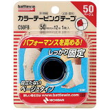 テーピングカラーC50FB【50mm×12m ベージュ】(ニチバン)【10P01Mar15】