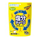 塩分チャージタブレッツ 塩レモン味 【90g×6...