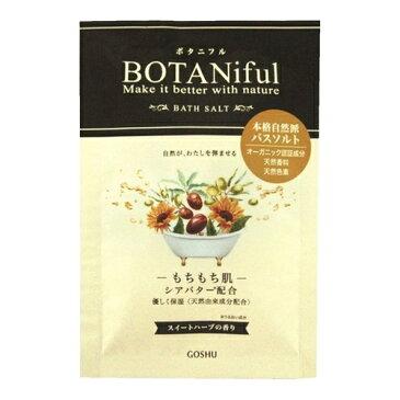 ボタニフル バスソルト スイートハーブの香り 【35g】(五洲薬品)