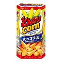 ショッピングお菓子 とんがりコーンあっさり塩【75g×10個】(ハウス食品)【お菓子】