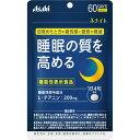 【機能性表示食品】ネナイト 60日分 【240粒】(アサヒグループ食品)【睡眠z19】